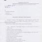 Отговор на протестното писмо от община Перник