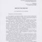 Протестно писмо от 23.04.2012 до кмета на община Перник